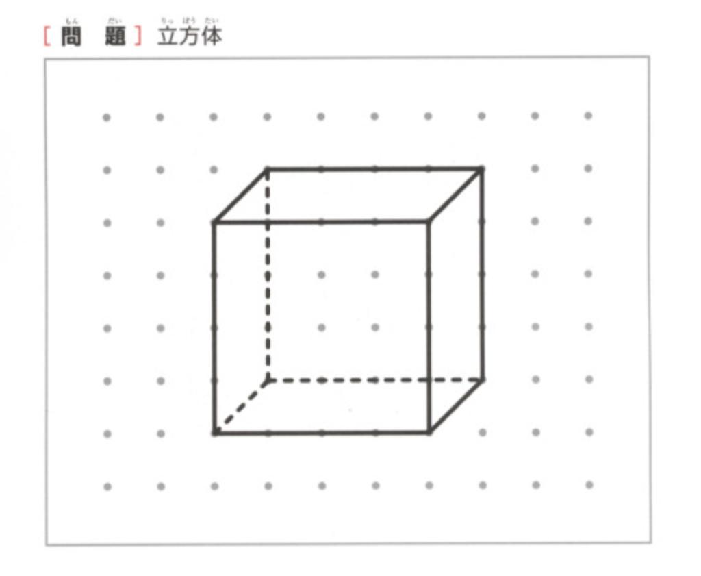 天才ドリル 立体図形が得意になる点描写、例題