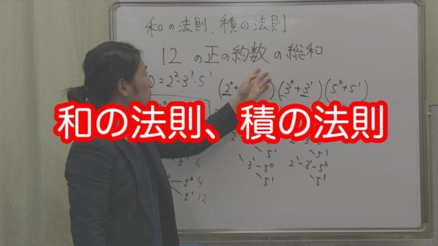 バリクソ数学 和の法則、積の法則、サムネ