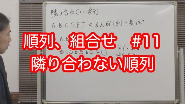 バリクソ数学、順列、組合せ、隣り合わない順列、アイキャッチ