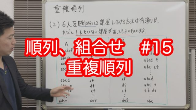 バリクソ数学、順列、組合せ:重複順列、アイキャッチ