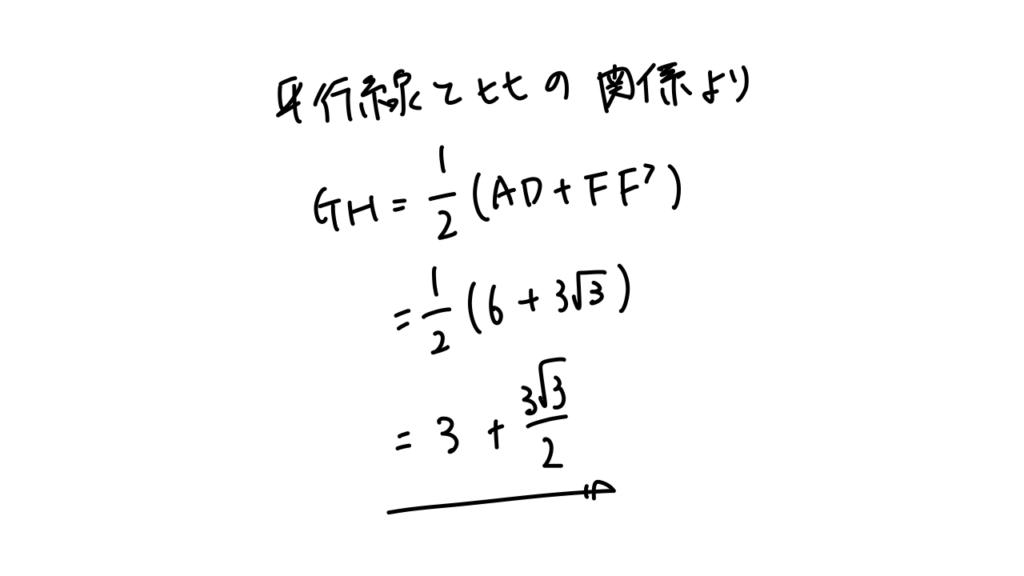 神奈川県高校入試、数学、問6(ウ)-4
