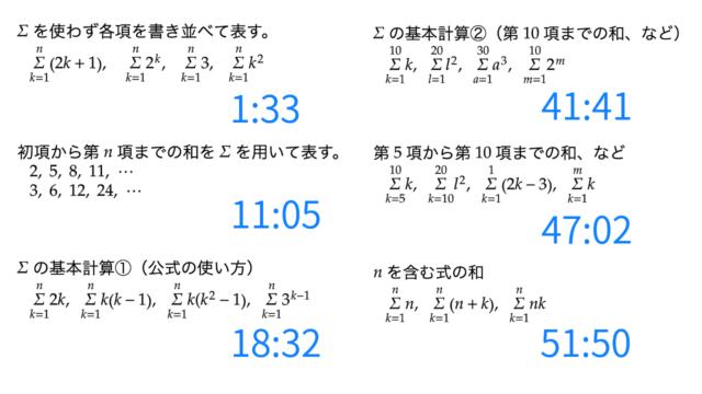 バリクソ数学、2B、Σの計算(基本)、サムネイル