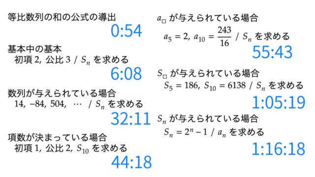 バリクソ数学、2B、等比数列の和(基本)