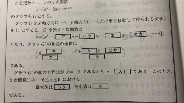Z会、ハイスコア!共通テスト攻略、数学1A、改訂版、問題サンプル2
