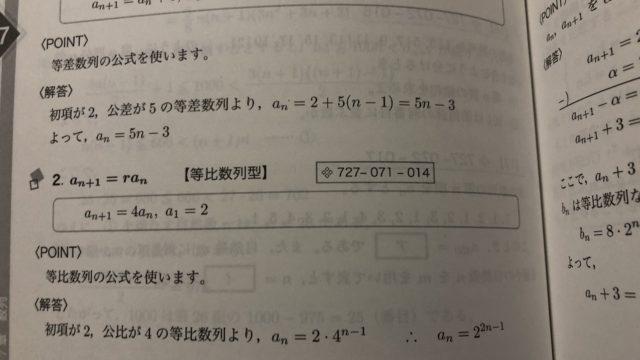 数学のトリセツ2B、サンプル1