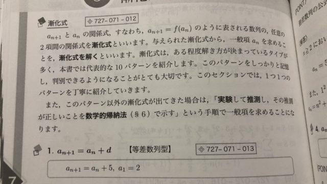 数学のトリセツ2B、サンプル2