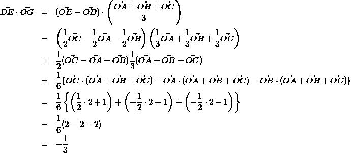 \begin{eqnarray*} \vec{DE}\cdot\vec{OG}&=&(\vec{OE}-\vec{OD})\cdot\left(\frac{\vec{OA}+\vec{OB}+\vec{OC}}{3}\right)\\ &=&\left(\frac{1}{2}\vec{OC}-\frac{1}{2}\vec{OA}-\frac{1}{2}\vec{OB}\right)\left(\frac{1}{3}\vec{OA}+\frac{1}{3}\vec{OB}+\frac{1}{3}\vec{OC}\right)\\ &=&\frac{1}{2}(\vec{OC}-\vec{OA}-\vec{OB})\frac{1}{3}(\vec{OA}+\vec{OB}+\vec{OC})\\ &=&\frac{1}{6}\{\vec{OC}\cdot(\vec{OA}+\vec{OB}+\vec{OC})-\vec{OA}\cdot(\vec{OA}+\vec{OB}+\vec{OC})-\vec{OB}\cdot(\vec{OA}+\vec{OB}+\vec{OC})\}\\ &=&\frac{1}{6}\left\{\left(\frac{1}{2}\cdot2+1\right)+\left(-\frac{1}{2}\cdot2-1\right)+\left(-\frac{1}{2}\cdot2-1\right)\right\}\\ &=&\frac{1}{6}(2-2-2)\\ &=&-\frac{1}{3} \end{eqnarray*}