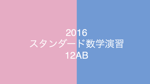 2016スタンダード数学演習12AB-アイキャッチ画像