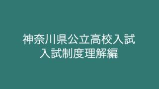 神奈川県公立高校入試の攻略法-入試制度理解編-アイキャッチ画像