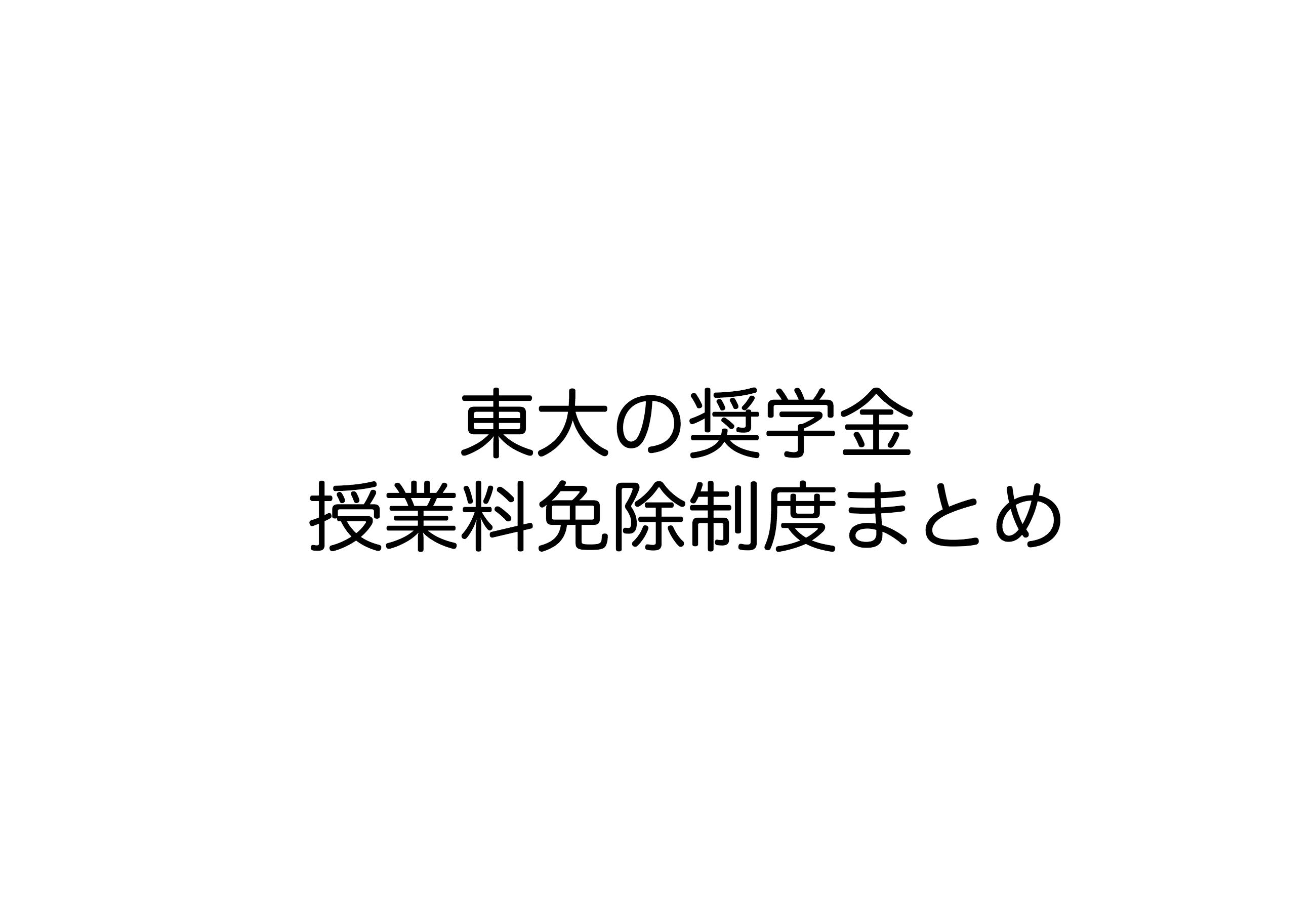 大学 東京 学費 電機