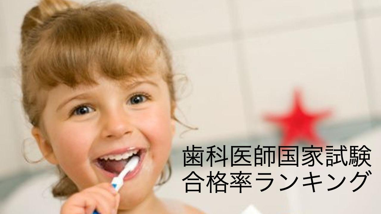 歯学部歯科医師国家試験合格率ランキング-サムネイル