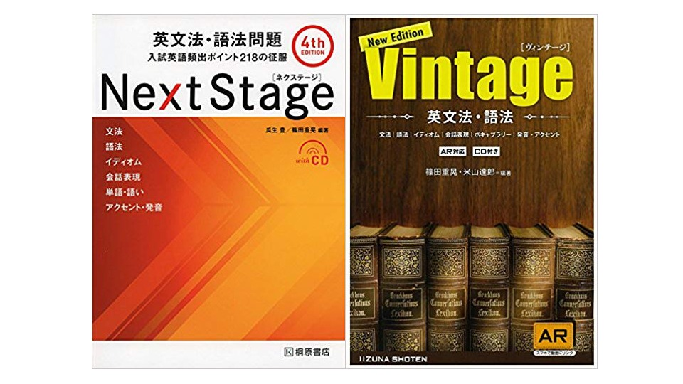NextStage-Vintage-サムネイル