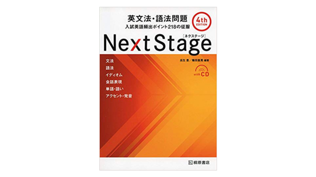 NextStage-サムネイル