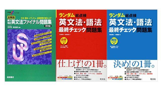 英文法ファイナル、赤青ランダム-アイキャッチ画像