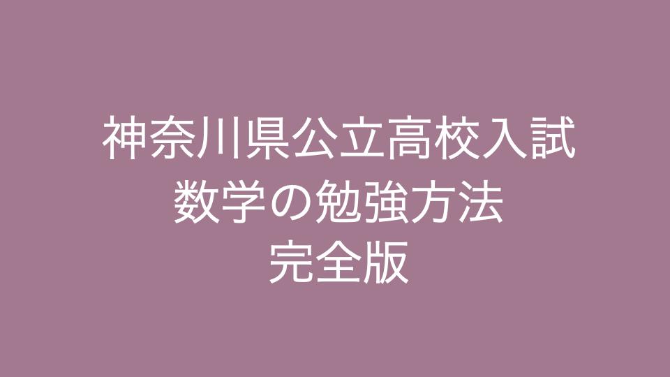 神奈川県公立高校入試-数学の勉強方法-完全版
