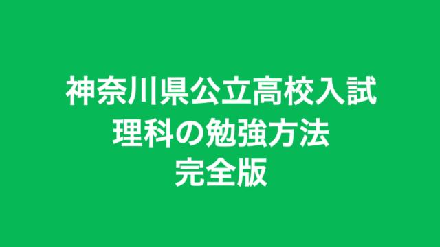 神奈川県公立高校入試-理科の勉強方法-完全版-アイキャッチ画像