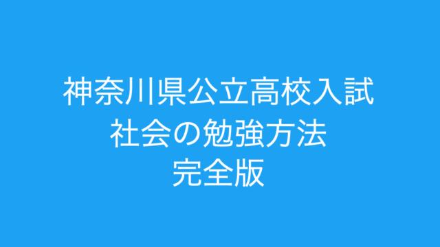 神奈川県公立高校入試-社会の勉強方法-完全版-アイキャッチ画像