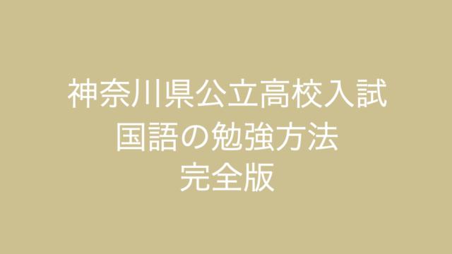 神奈川県公立高校入試-国語の勉強方法-完全版-アイキャッチ画像
