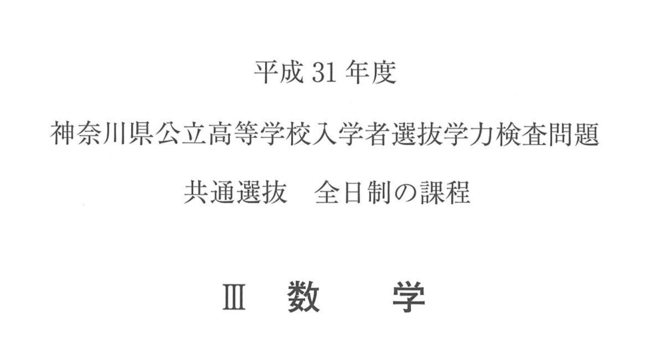 2019年神奈川県公立高校入試、数学の問題冊子の表紙