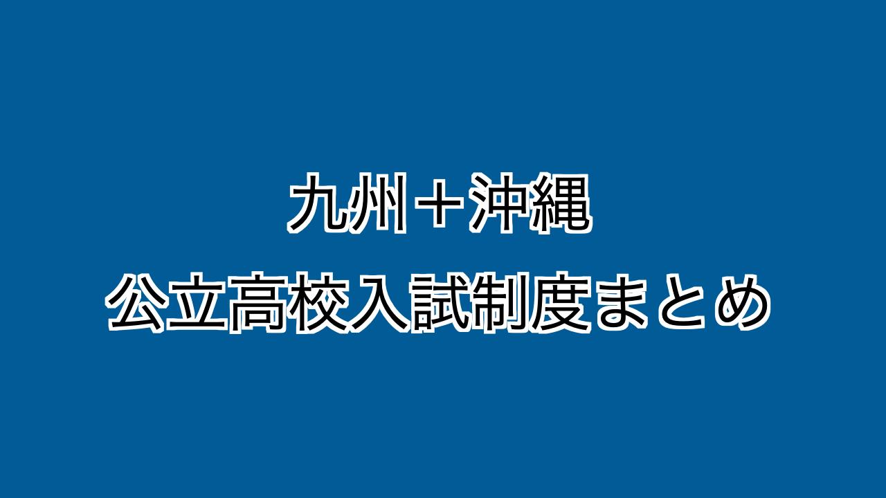 九州+沖縄、公立高校入試制度まとめーアイキャッチ画像