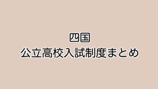 四国の公立高校入試制度まとめーアイキャッチ画像