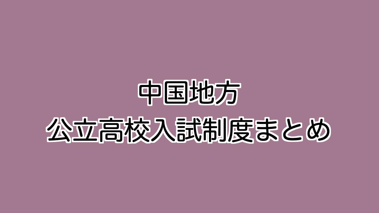 県 公立 高校 入試 山口