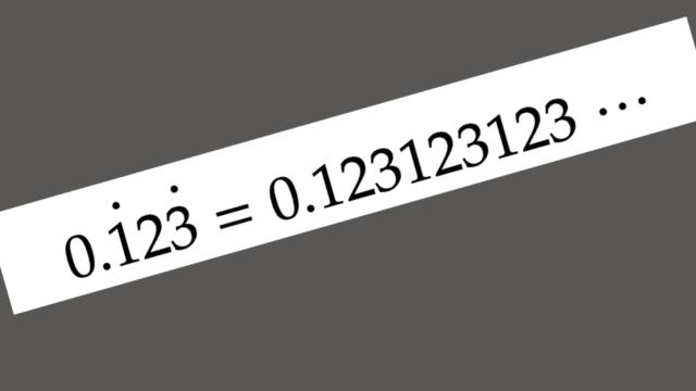 循環小数を因数分解してみた。アイキャッチ