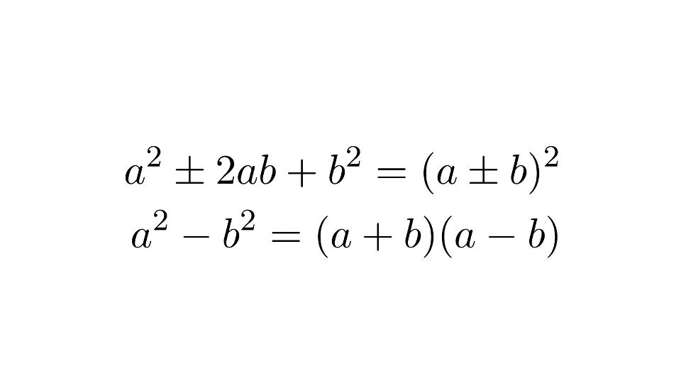 中3でやる因数分解の公式の導出方法、アイキャッチ