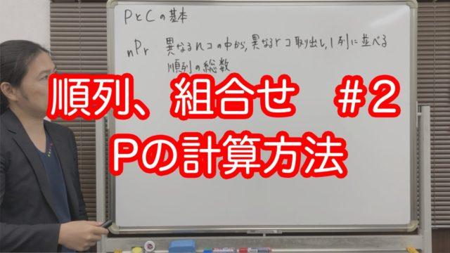 順列、組合せ #2:Pの計算方法 サムネ