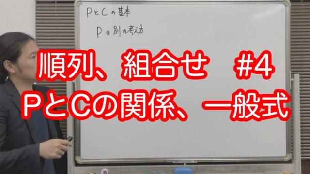 順列、組合せ #3:PとC関係、一般式 サムネ
