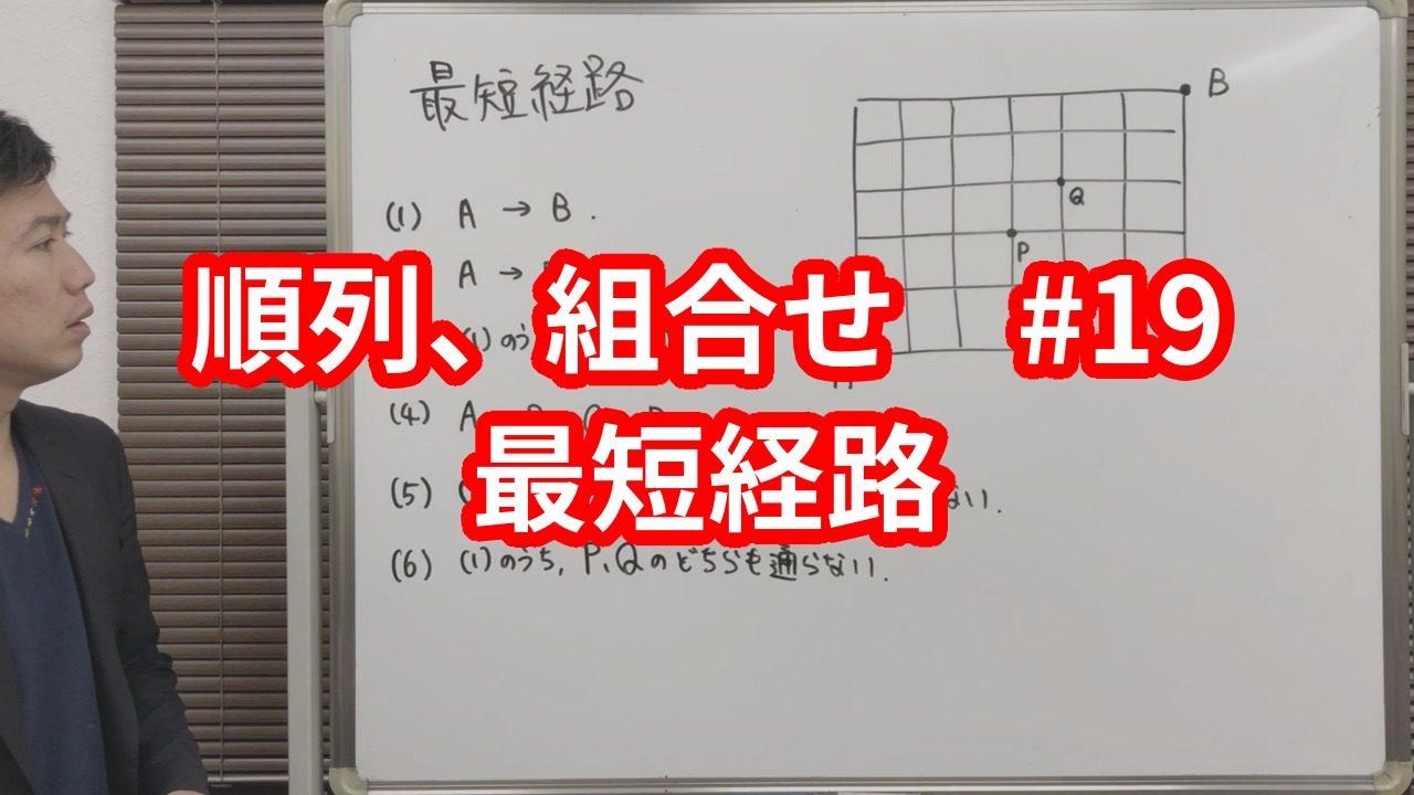 バリクソ数学、順列、組合せ:最短経路、アイキャッチ