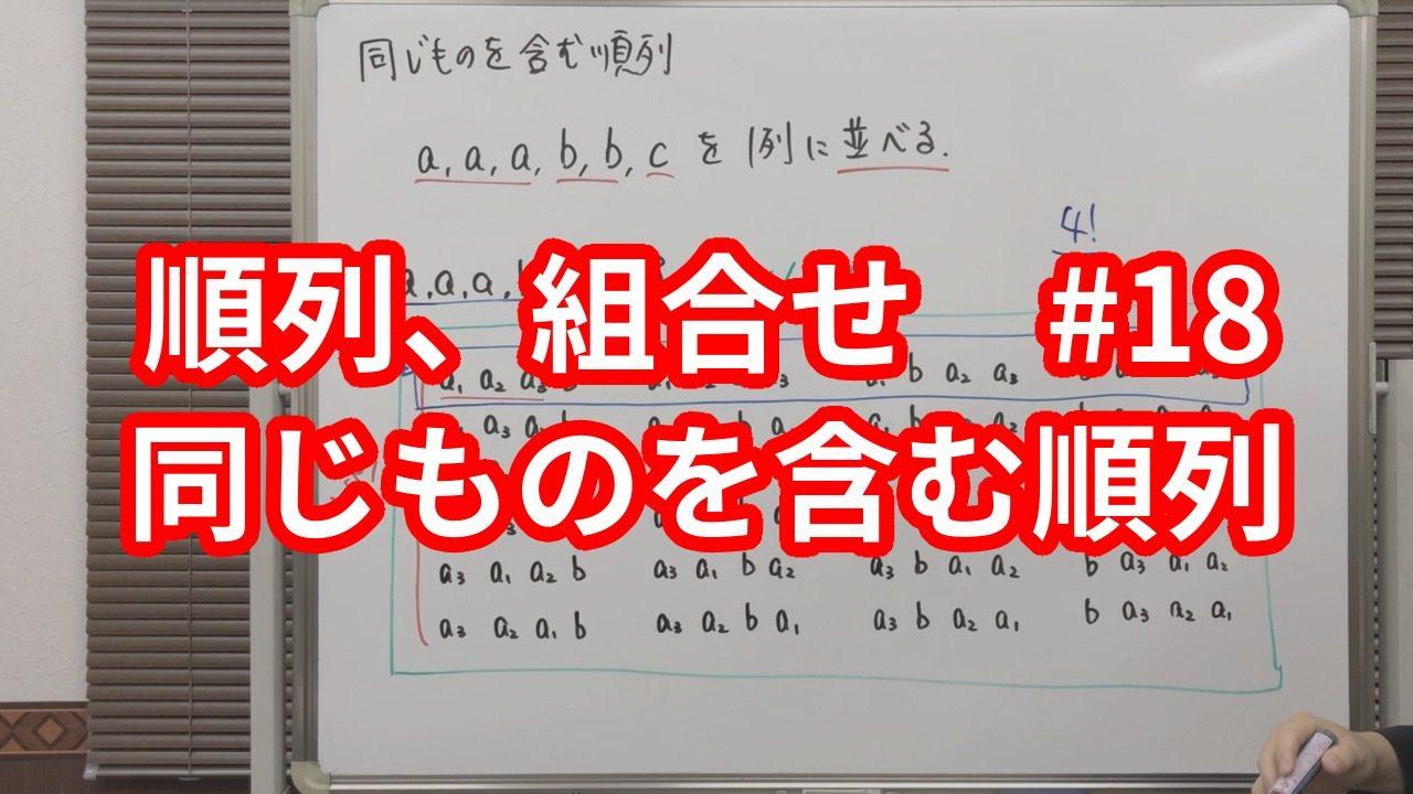 バリクソ数学、順列、組合せ:同じものを含む順列、アイキャッチ