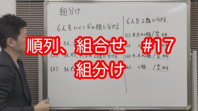 バリクソ数学、順列、組合せ:組分け、アイキャッチ