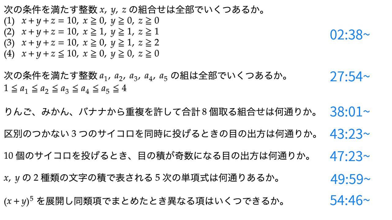 バリクソ数学、順列、組合せ:重複組合せ、サムネイル