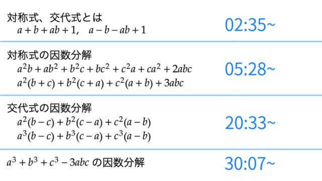 バリクソ数学、対称式、交代式の因数分解、サムネイル