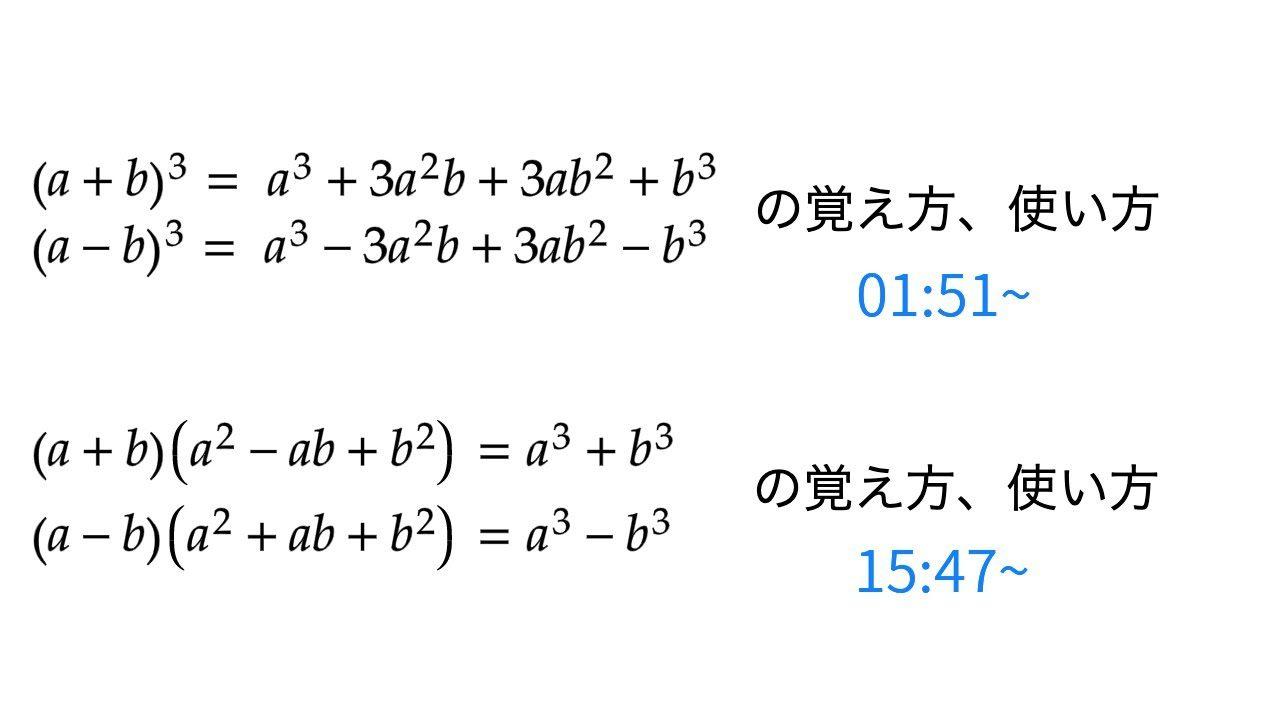 バリクソ数学、数1A、3次式の因数分解、サムネイル