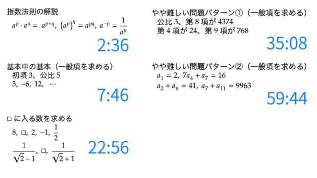バリクソ数学、2B、等比数列の一般項(基本)、サムネイル