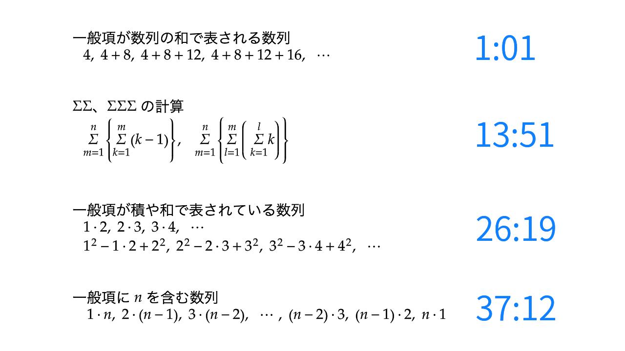 バリクソ数学、2B、Σの計算(難)、サムネイル