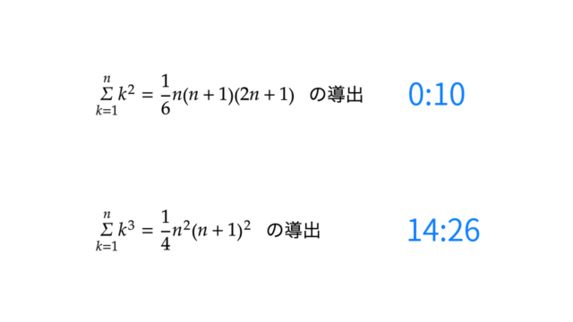 バリクソ数学、2B、Σ公式の導出、サムネイル
