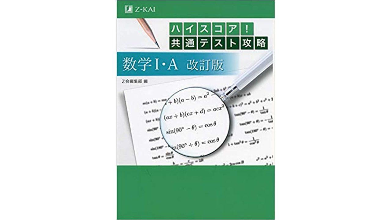 Z会、ハイスコア!共通テスト攻略、数学1A、改訂版、サムネイル