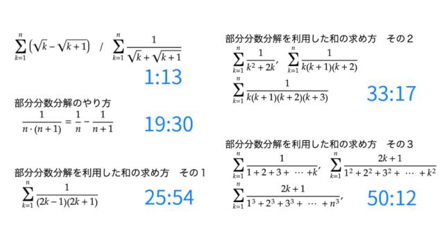 バリクソ数学、2B、部分分数分解を利用した和、サムネイル